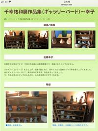 千幸祐和 家具とアート展 HP作品展 2018/09/09 08:01:17