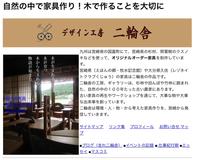 二輪舎ホームページ!復活 2016/08/09 20:34:30