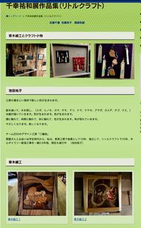 千幸祐和 家具とアート展 Hp作品展3、