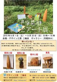 千幸祐和(アートと家具)展  2018/08/21 19:42:14