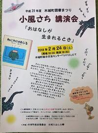 平成29年度 木城図書まつり