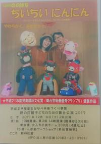 野の花館のイベント 人形劇のお知らせ