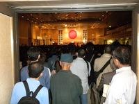 10・17 日本解体阻止!!守るぞ日本!国民総決起集会