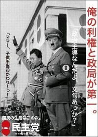 「日本」も「自由」も「民主」も無い党
