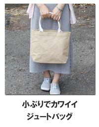 小ぶりでかわいいジュートバッグ