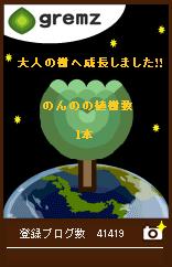 植樹・エコ・地球温暖化防止・gremz