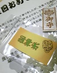 御神米 2010/03/11 00:46:34