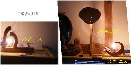 二輪舎のランプ