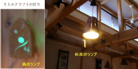 リトルクラフトのランプ
