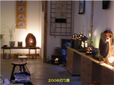 2008灯り展