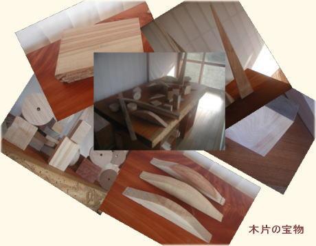 木片の宝箱