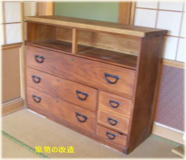 古い箪笥の改造