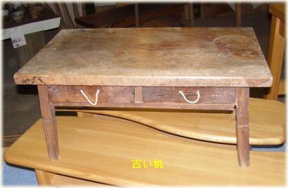 家具の修正