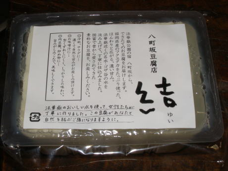 美味しい豆腐
