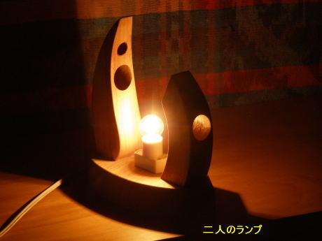二人のランプ