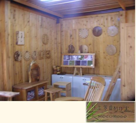 井上家具制作室