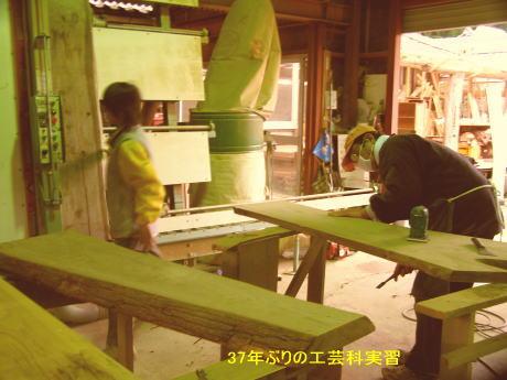 38年ぶりの工芸科の実習