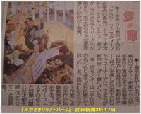 宮日新聞の記事で思い出した、「こどもの国」