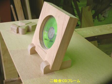 二輪舎CDフレーム