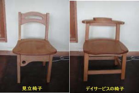二輪舎の椅子