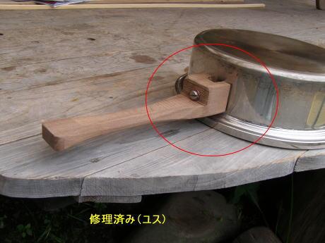 鍋の柄の修理