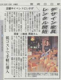 レンタル家具(宮日新聞に掲載)