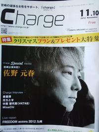 月刊Charge11月号出ましたヨン♪