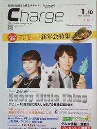 月刊Charge1月号出ましたヨン♪