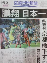 鵬翔高校サッカー部のみなさん優勝おめでとうございます!