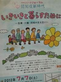 7月7日NHKハートフォーラムのお知らせ♪