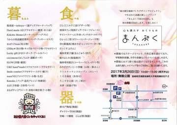 高鍋城桜まつり。