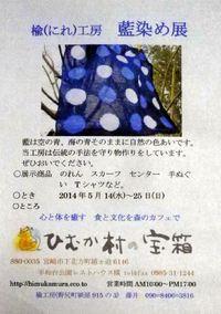 楡(にれ)工房の藍染め展