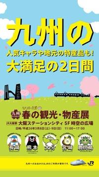 リメンバー九州 春の観光・物産展