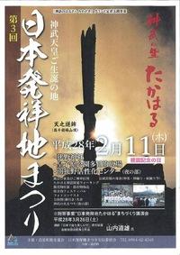 2/11日本発祥地まつりに出演します