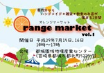 オレンジマーケット