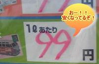 おー!!安くなってる!