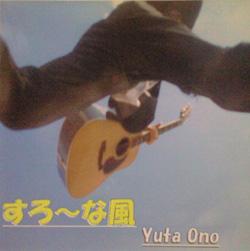 シングル『すろ~な風』