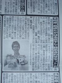 サンスポ休刊日プレゼント!!