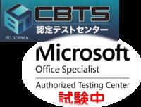 CBTSテストセンター★