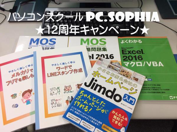 PC.ソフィア ★12周年キャンペーン★