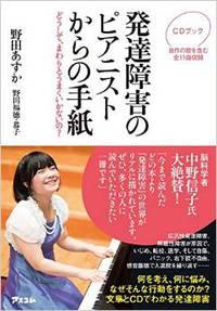 野田あすかさんの書籍の案内!