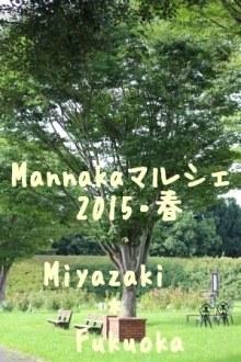 mannakaマルシェinのべおか