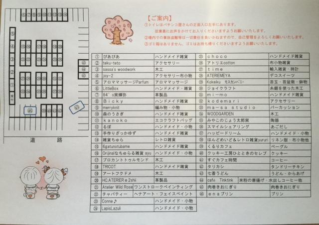 ☆mannakaマルシェinのべおかブース表☆