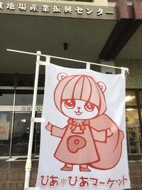 ぴあぴあマーケットからのお知らせ