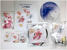 リボンアクセサリー入門講座DVD発売中!