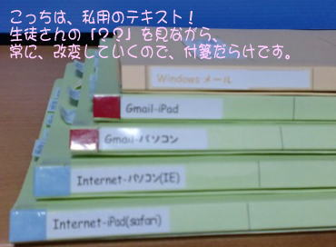Gmail・iPad・safari・IE
