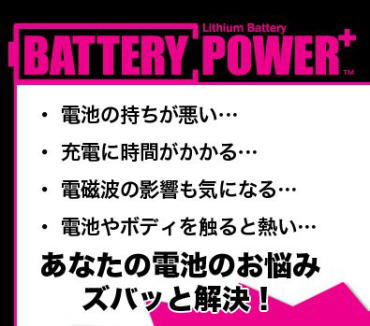 BATTERY POWER +(パッテリーパワープラス)