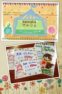 mannakaマルシェ&お知らせ