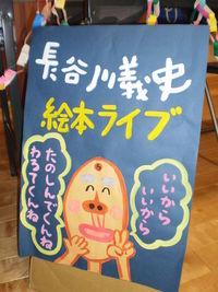 絵本作家 『長谷川義史さん』の絵本ライブ