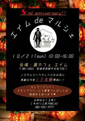 明日は西都の蔵カフェ エイムさんでイベント開催(╹◡╹)